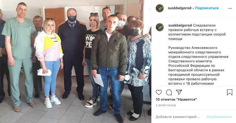 Белгородский следователь фотографировался с врачами без маски. Позже ее дорисовали