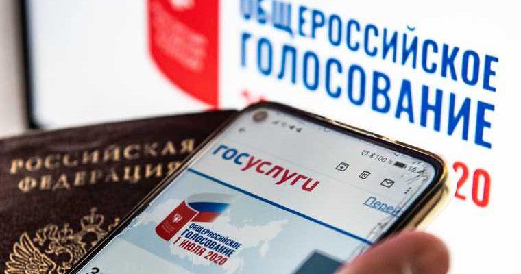 Екатеринбург голосование Конституция