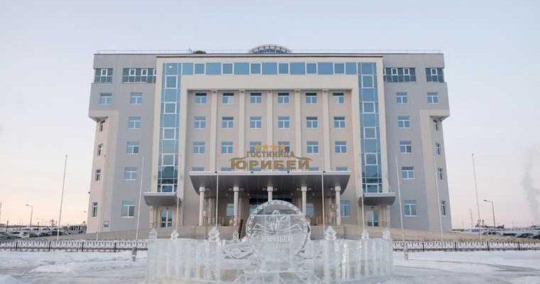 гостиница Юрибей Салехард финансовые проблемы