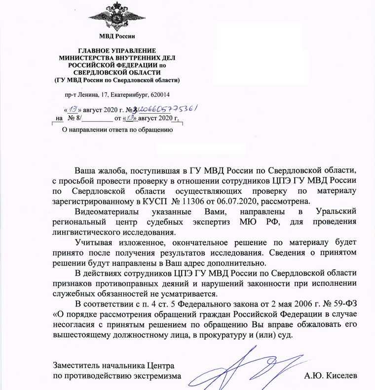 Эксперты выясняют, оскорбил ли Путина схимонах Сергий. ДОКУМЕНТ