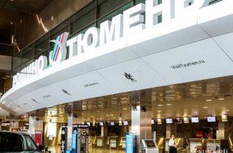 рейсы Тюмень Екатеринбург
