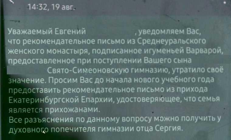 В Екатеринбурге детей адептов отца Сергия выгоняют из гимназии. СКРИН