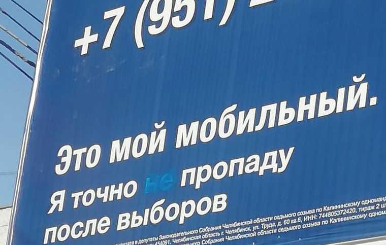 выборы ЗСО Челябинск
