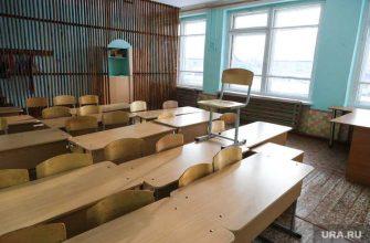 карантин школы Курган