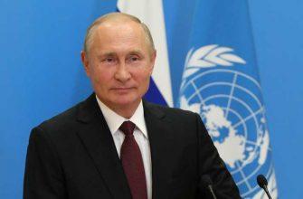 Путин отношения Россия Запад