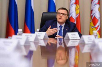 Челябинск заксобрание руководство