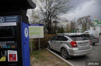 тюменские автолюбители придумали как не оплачивать парковку