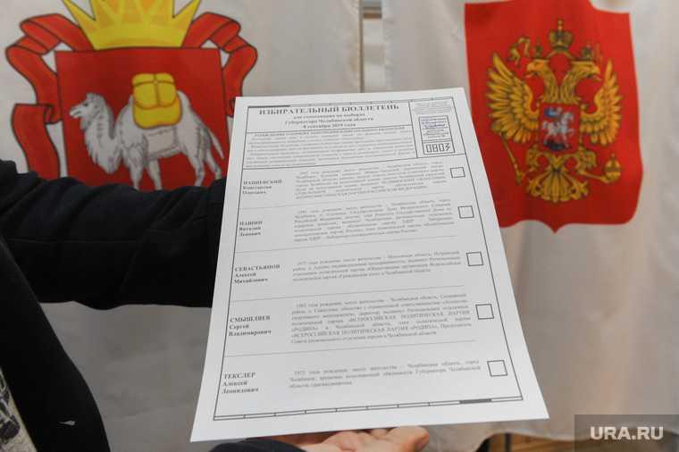 выборы в ЗСО Челябинской области