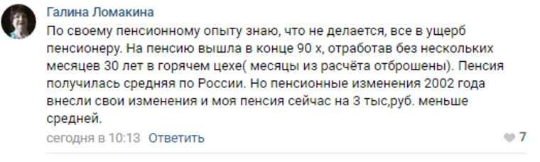 Соцсети обвинили власти в уничтожении пенсионеров. «Работайте до смерти»