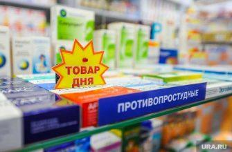 в тюменских аптеках заканчиваются лекарства
