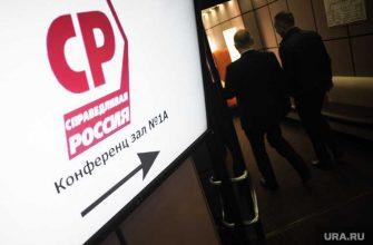 Екатеринбург довыборы в гордуму Справедливая Россия