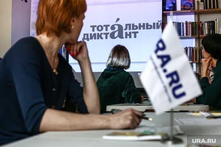 тотальный диктант Екатеринбург акция участие