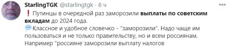 В соцсетях взбунтовались из-за отсрочки выплат по вкладам СССР. «Заморозим выплату налогов»