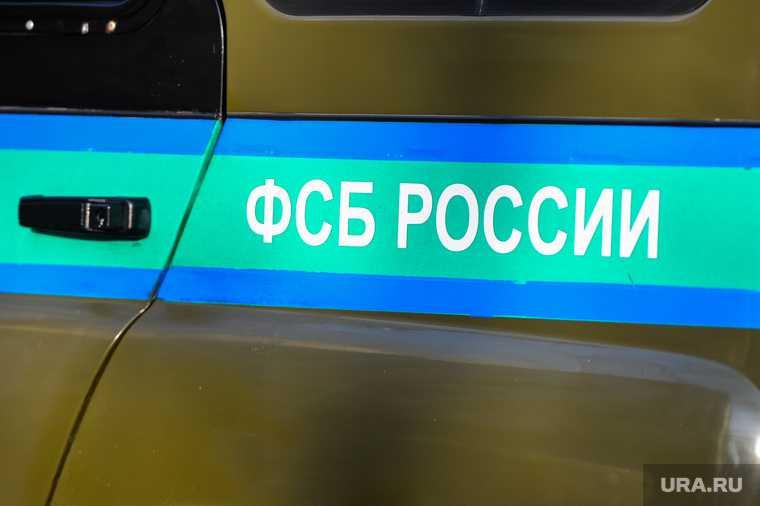 Челябинск ФСБ генерал Сизов Иванов новый генерал
