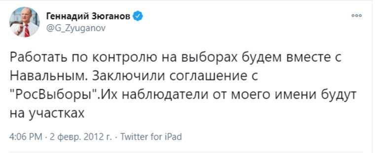 Зюганов изменил мнение о Навальном. «Я не считаю его оппозиционером». Скрин