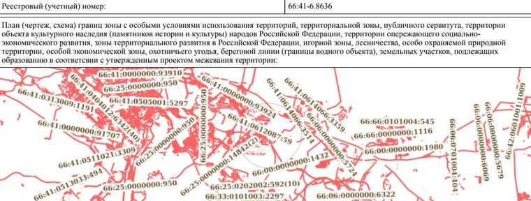 Минобороны РФ останавливает стройки в Екатеринбурге. Скрин