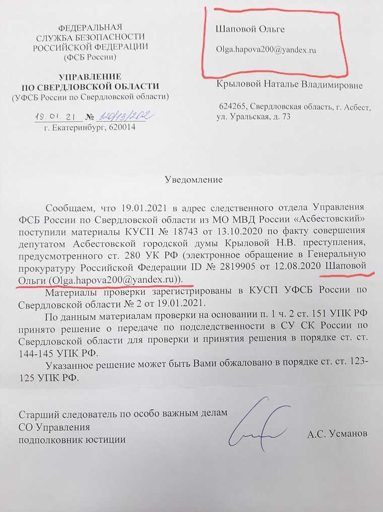На скандального свердловского депутата пожаловались в УФСБ. Документ